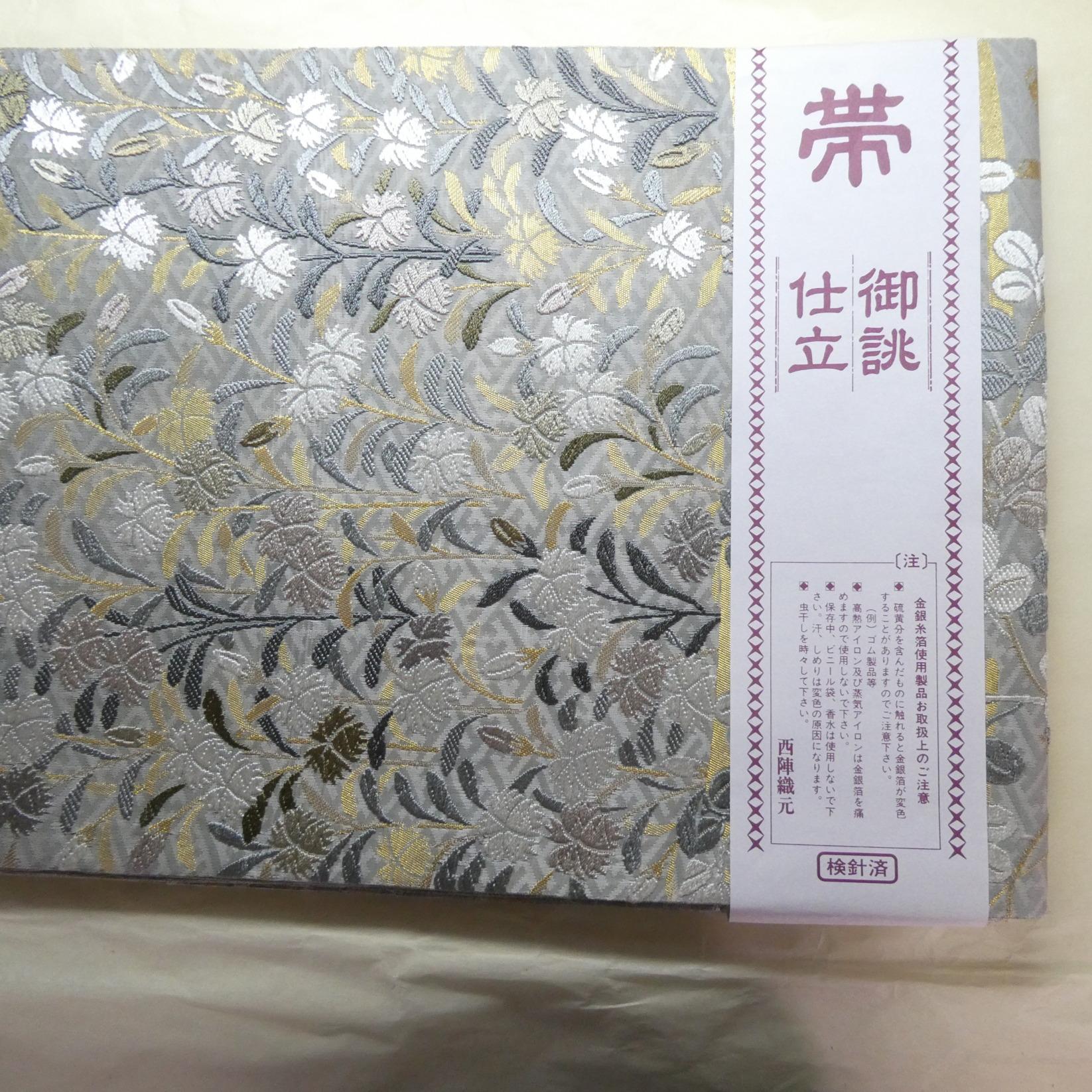 No.1004_袋帯