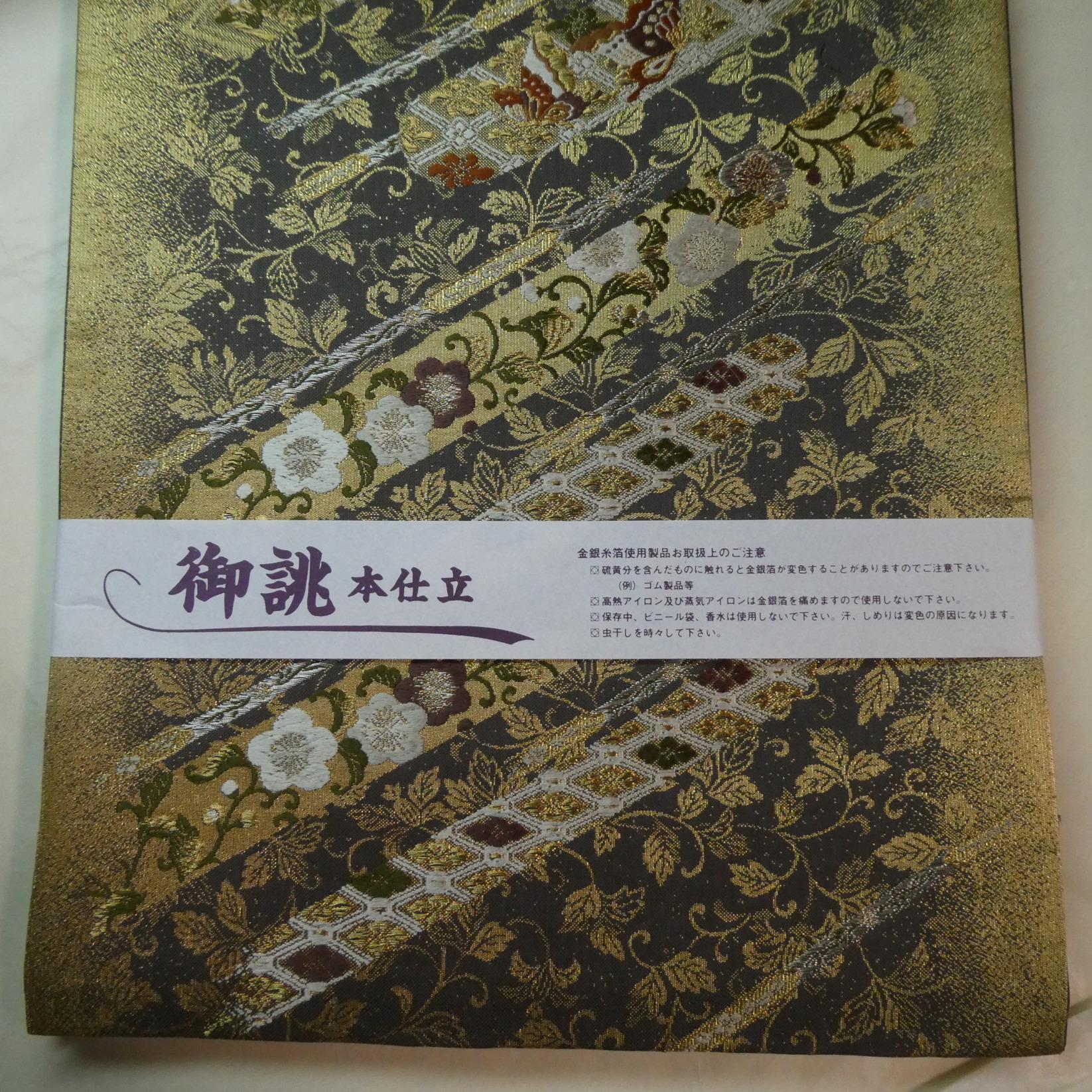 No.1022_袋帯