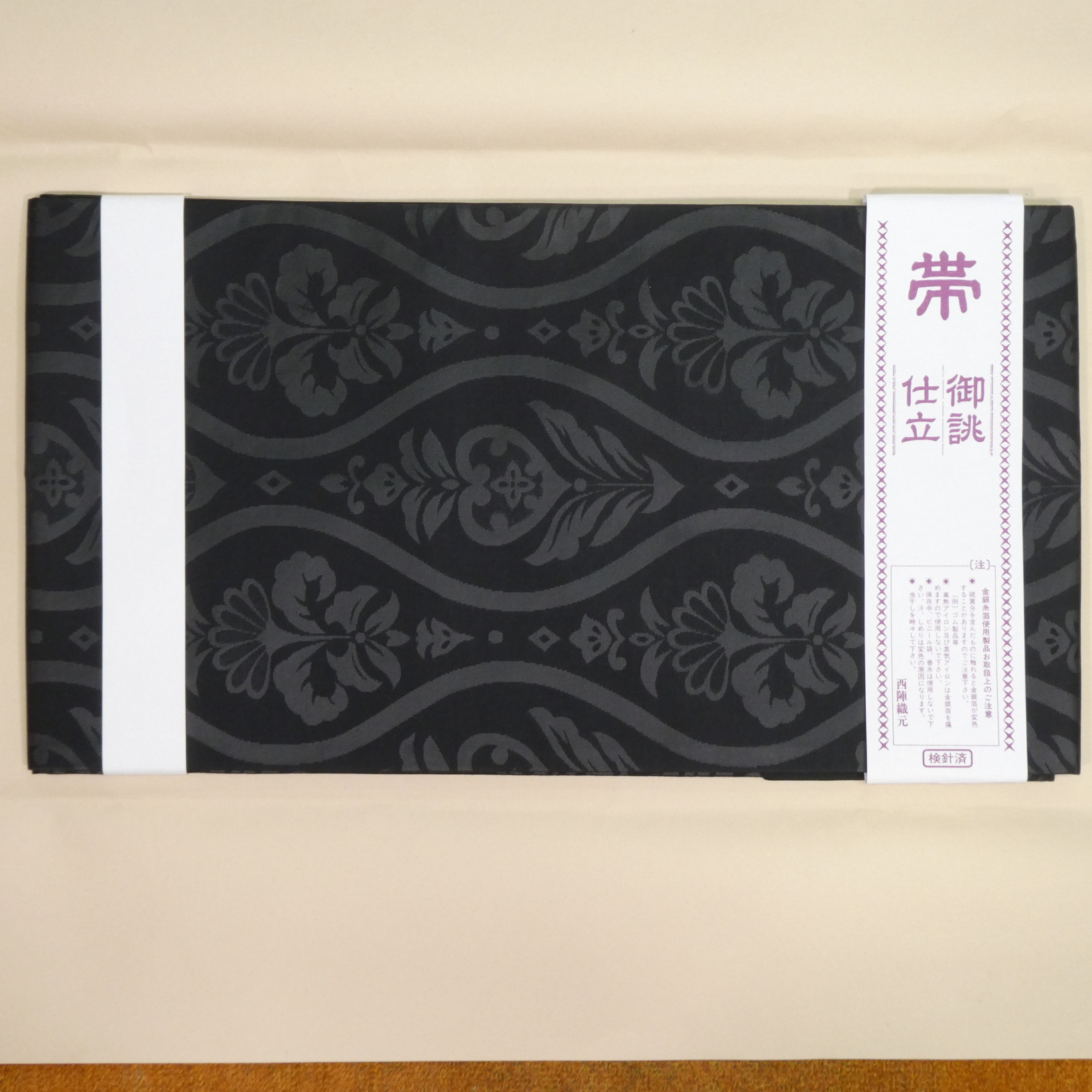 No.1069_帯(喪服用)